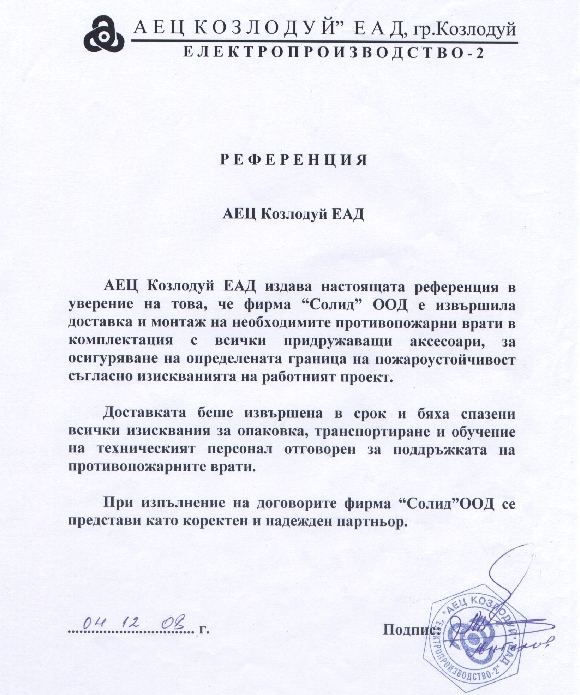 NPP Kozloduy- reference for SOLID Ltd.